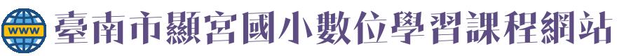 臺南市顯宮國小數位學習課程網站